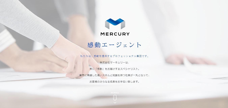 マーキュリーの評判・口コミ