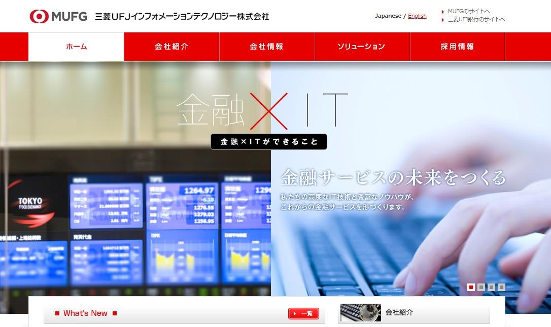 三菱UFJインフォメーションテクノロジーの働きやすさ・評判は?