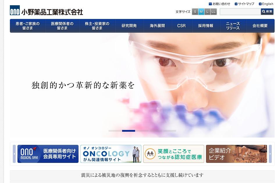 小野薬品工業の評判・口コミ