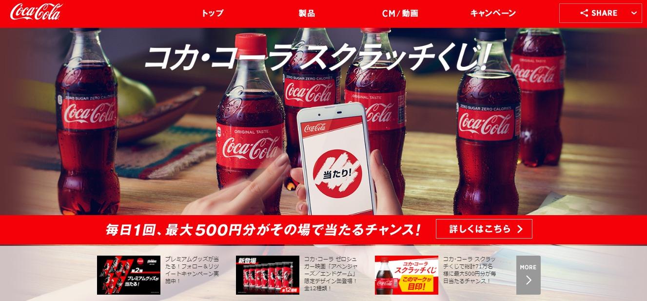 妻から見た日本コカ・コーラの評判・口コミは?