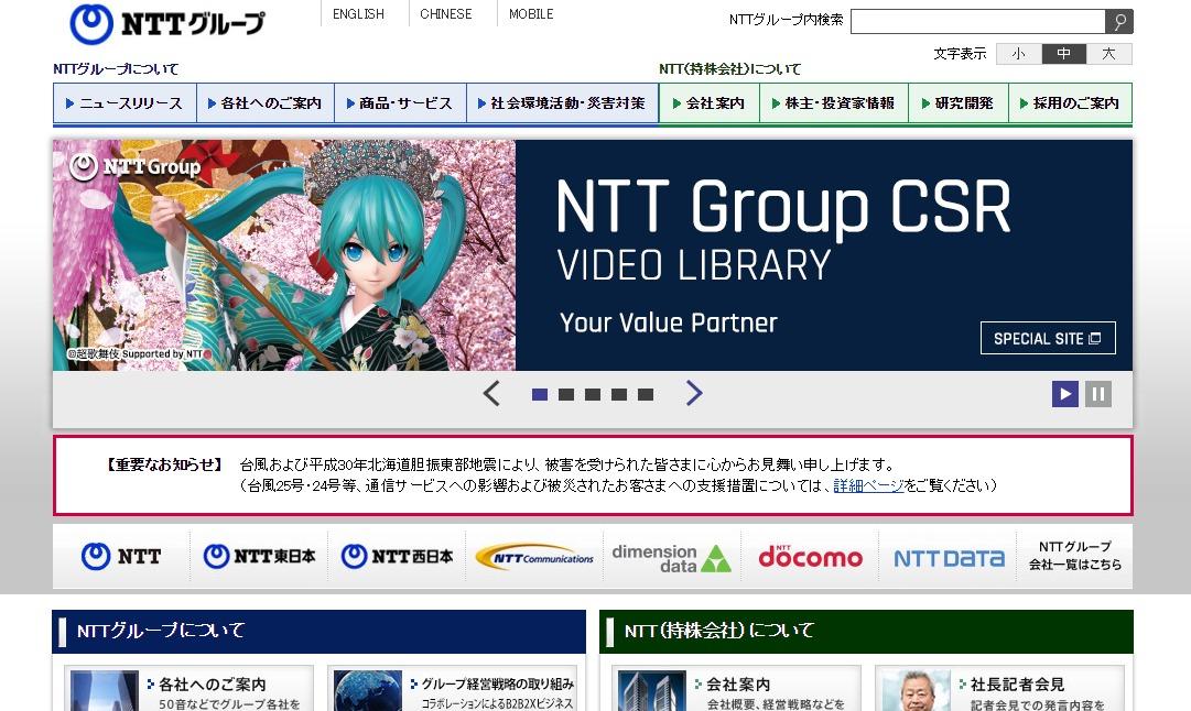 妻から見た日本電信電話(NTT)の評判・口コミは?