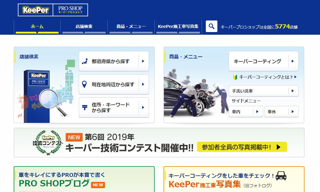 KeePer技研の評判・口コミ