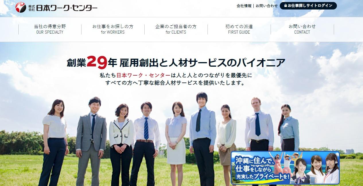 日本ワーク・センターの働きやすさ・評判は?