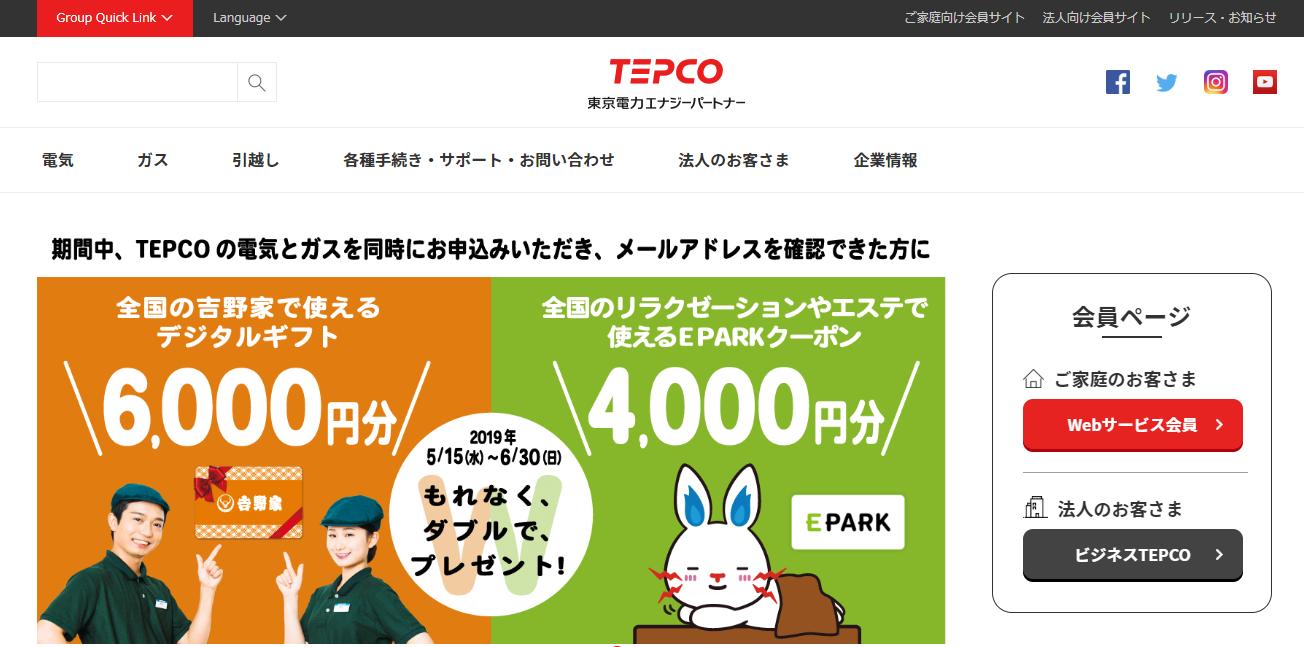 東京電力エナジーパートナーの働きやすさ・評判は?