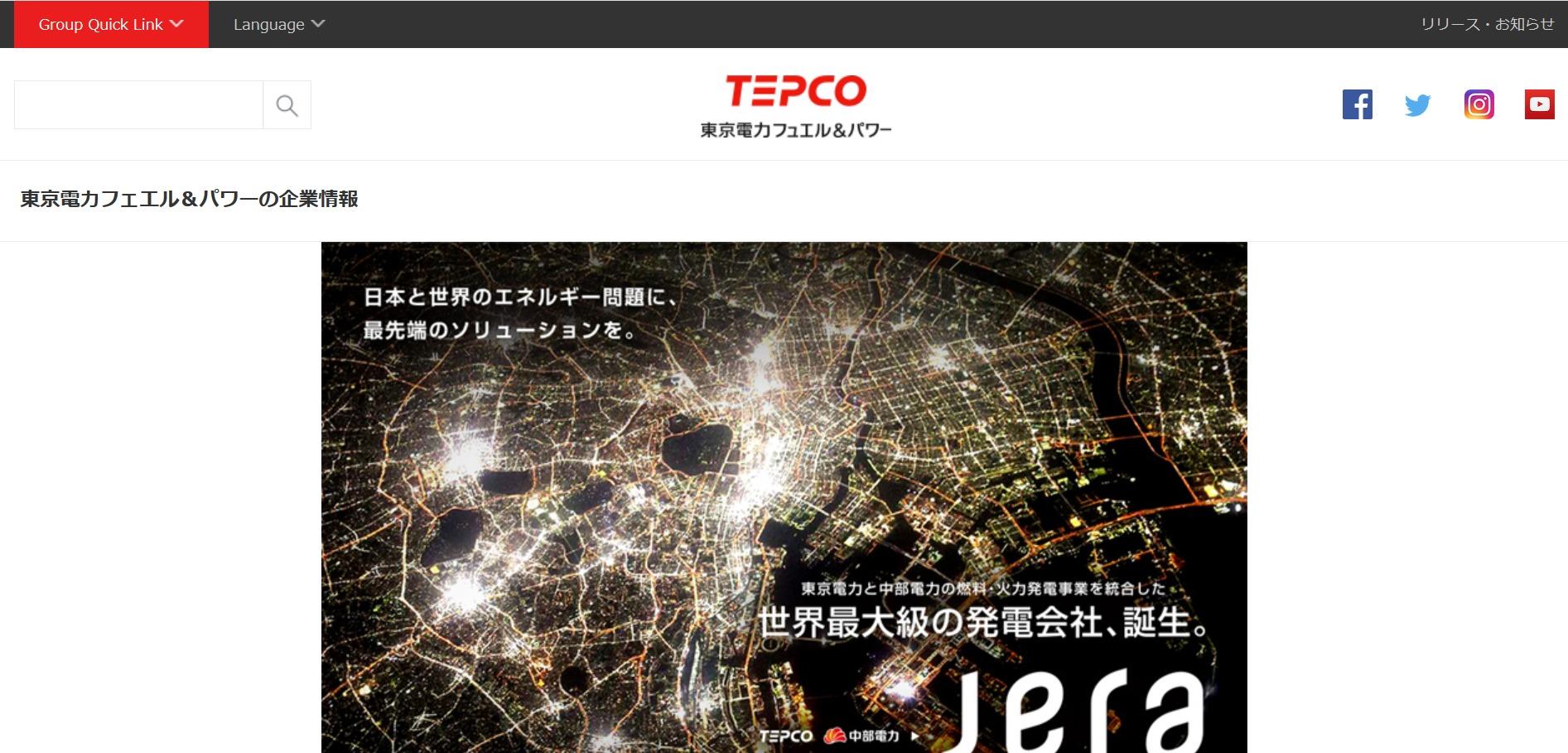 東京電力フュエル&パワーの働きやすさ・評判は?