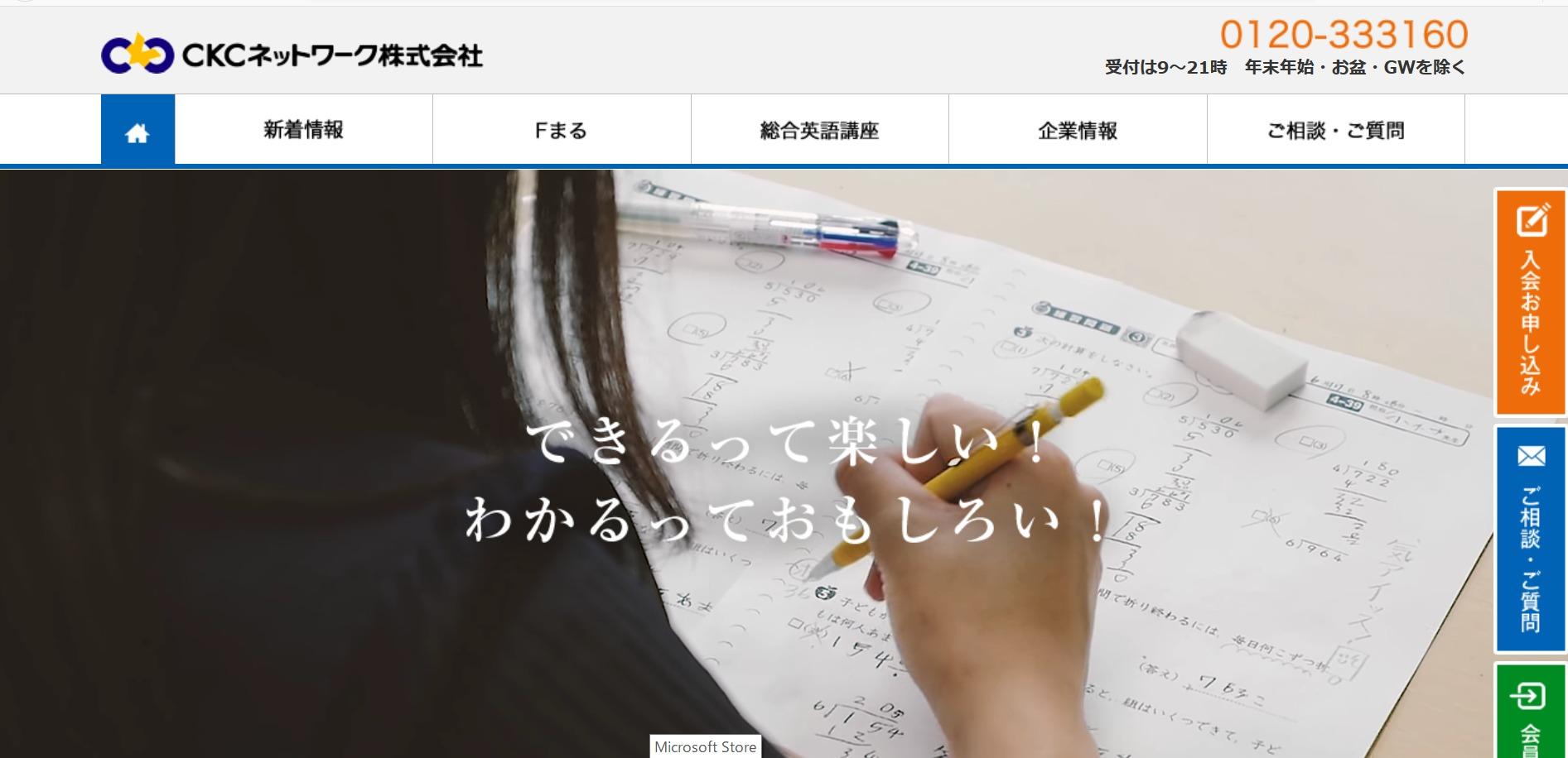 CKCネットワークの評判・口コミ