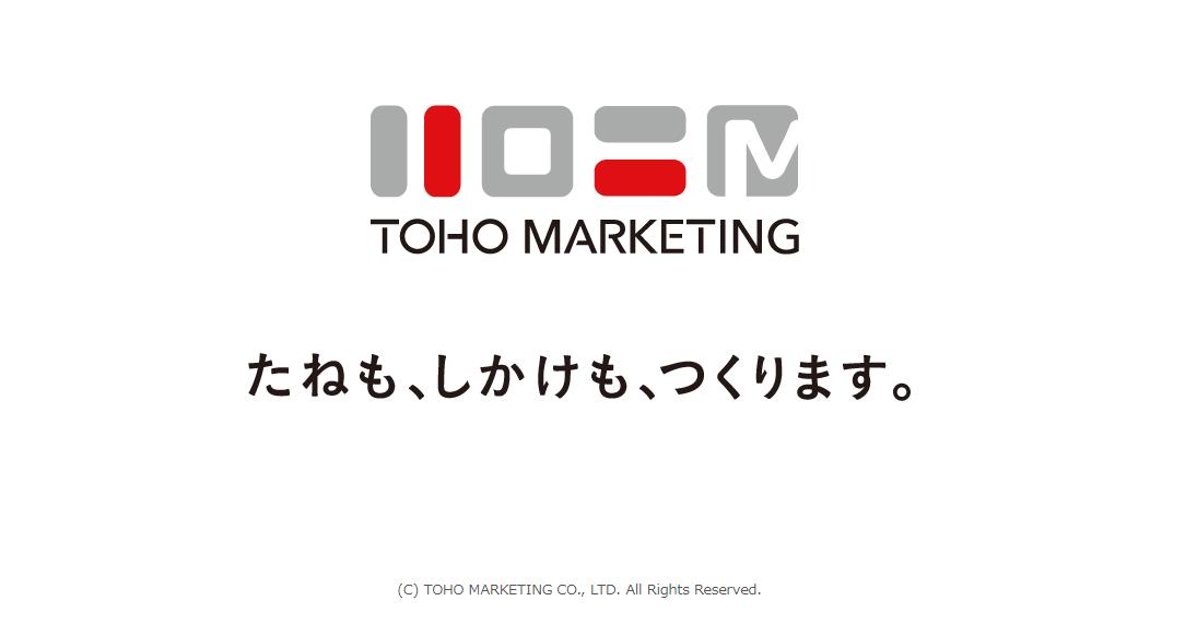 TOHOマーケティングの働きやすさ・評判は?