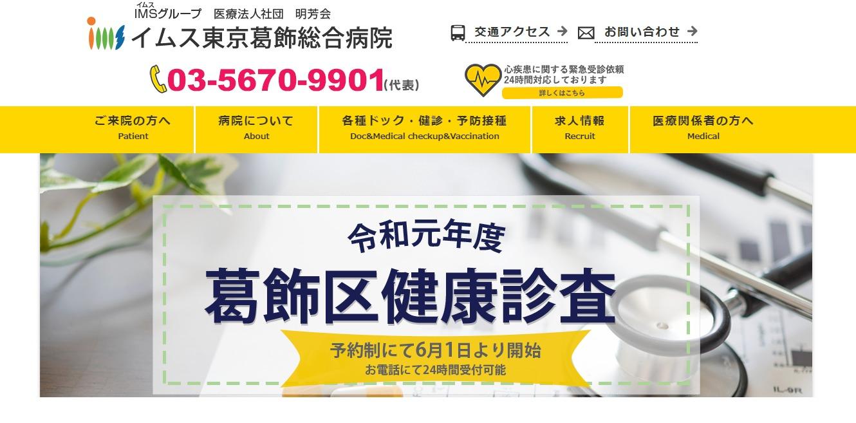 イムス東京葛飾総合病院の評判・口コミ