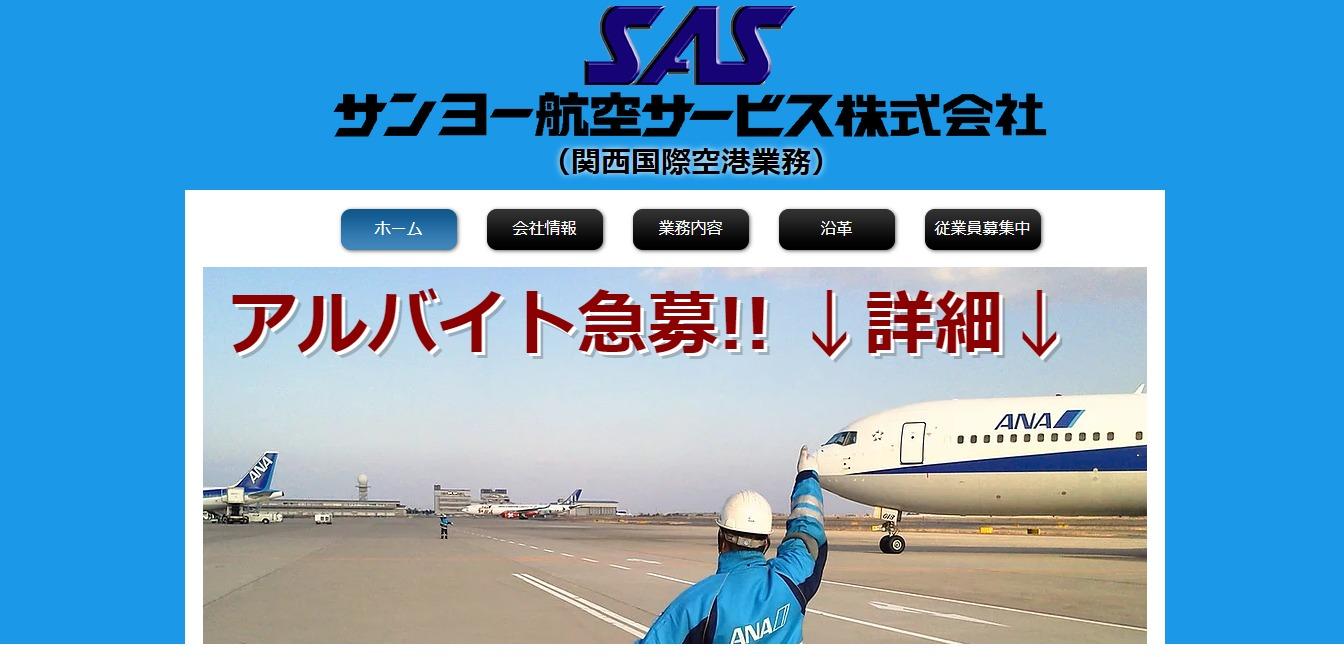 サンヨー航空サービスの評判・口コミ