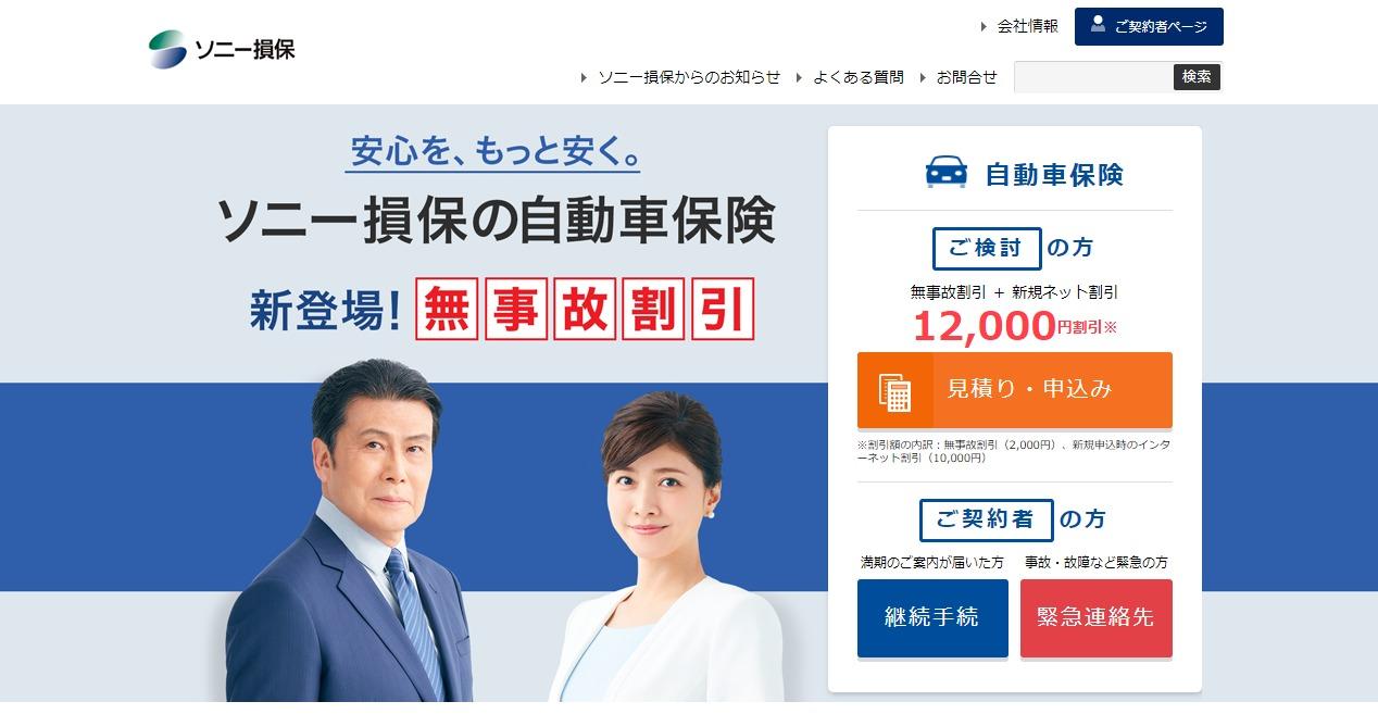 ソニー損害保険の評判・口コミ