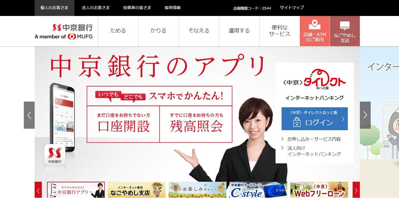 中京銀行の評判・口コミ