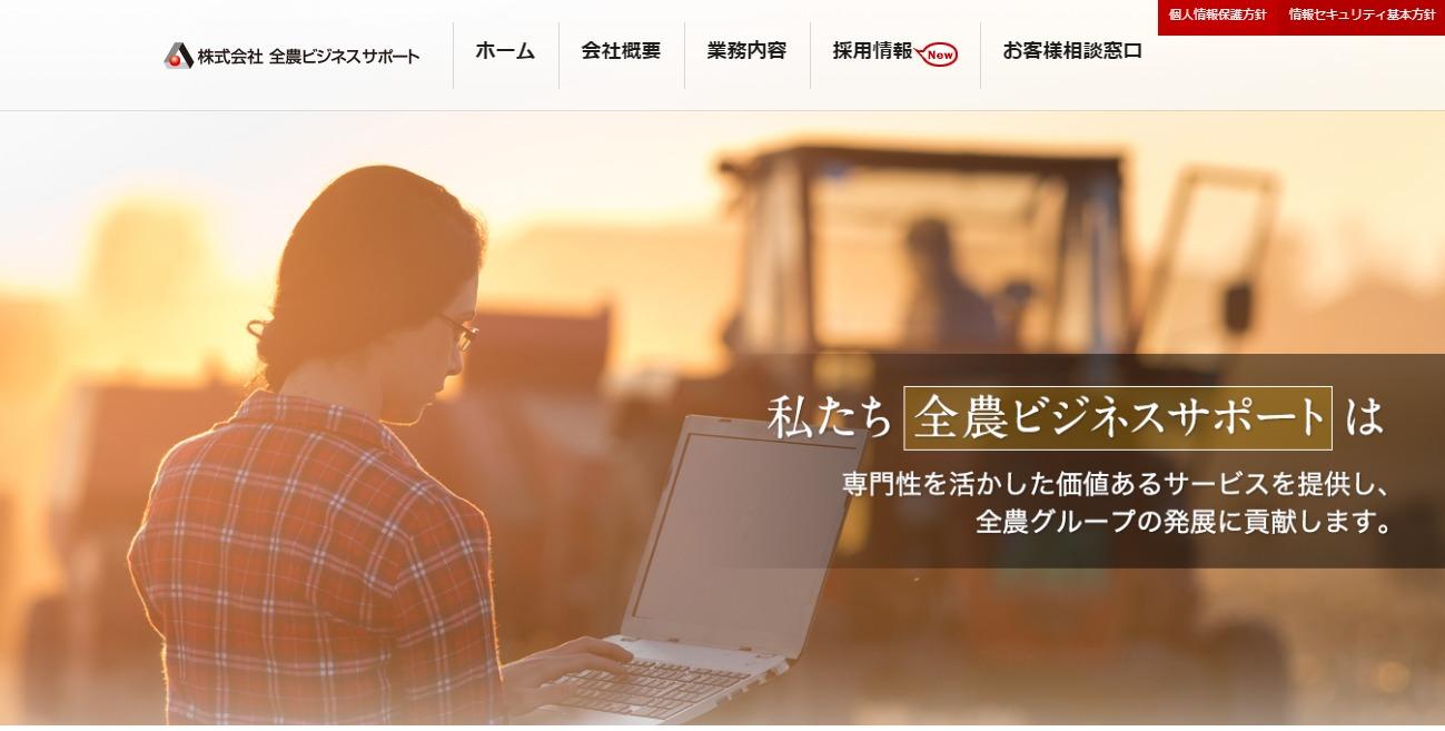 全農ビジネスサポートの評判・口コミ