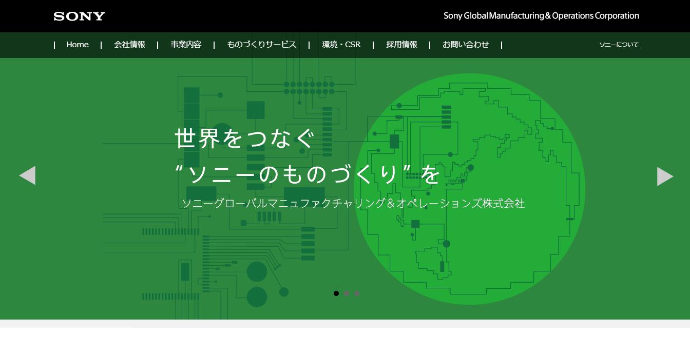 ソニーグローバルマニュファクチャリング&オペレーションズの評判・口コミ