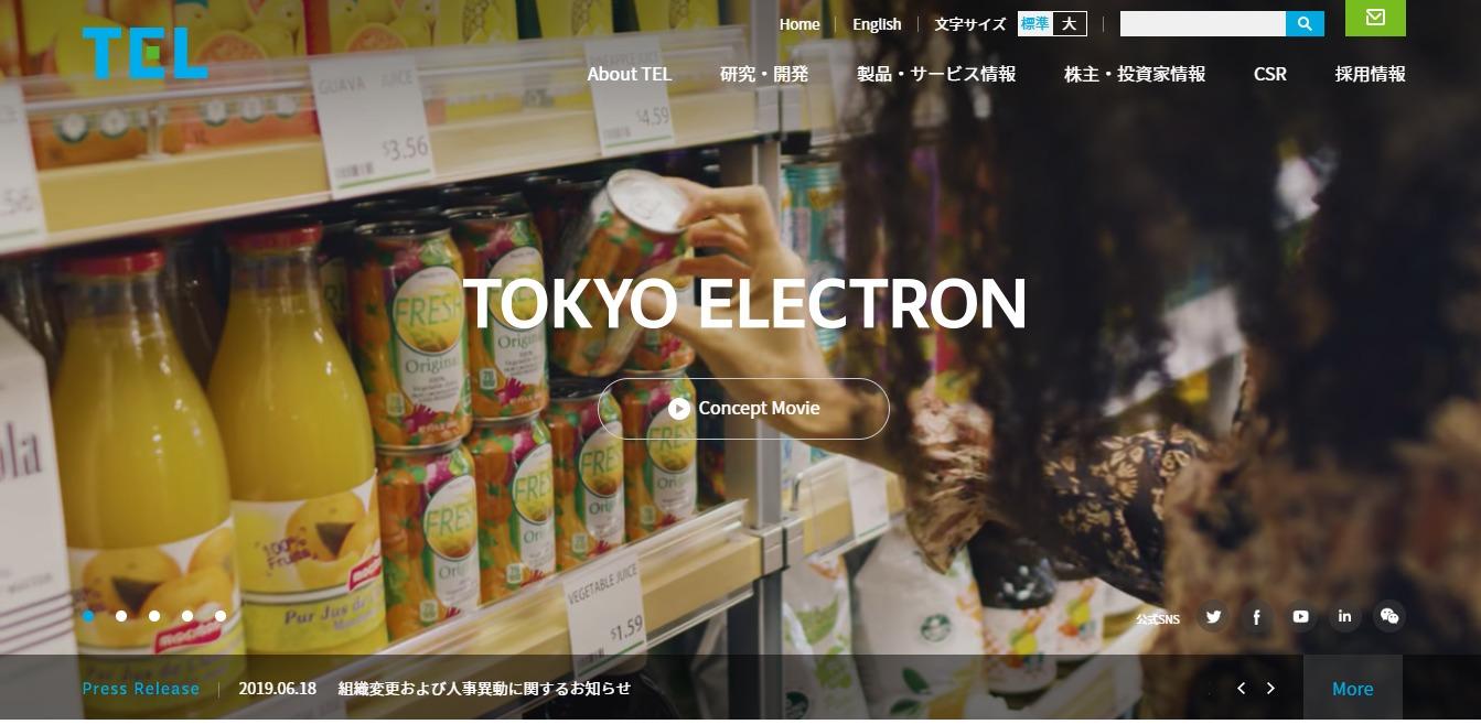 妻から見た東京エレクトロンの評判・口コミは?