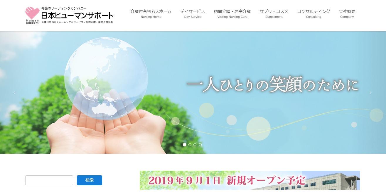 日本ヒューマンサポートの評判・口コミ