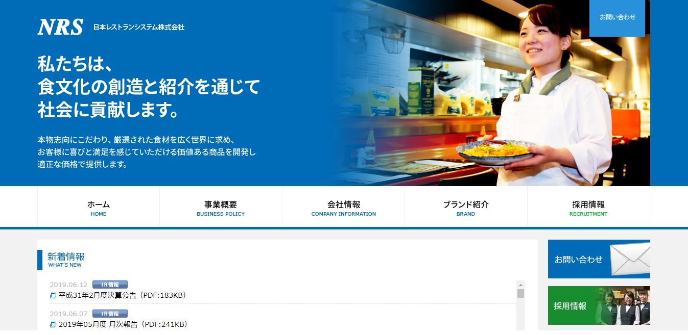 日本レストランシステムの評判・口コミ