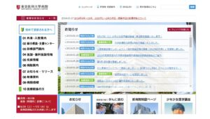 東京医科大学病院の評判・口コミ