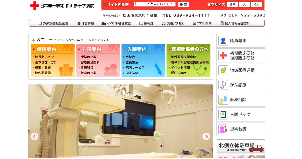 松山赤十字病院の評判・口コミ