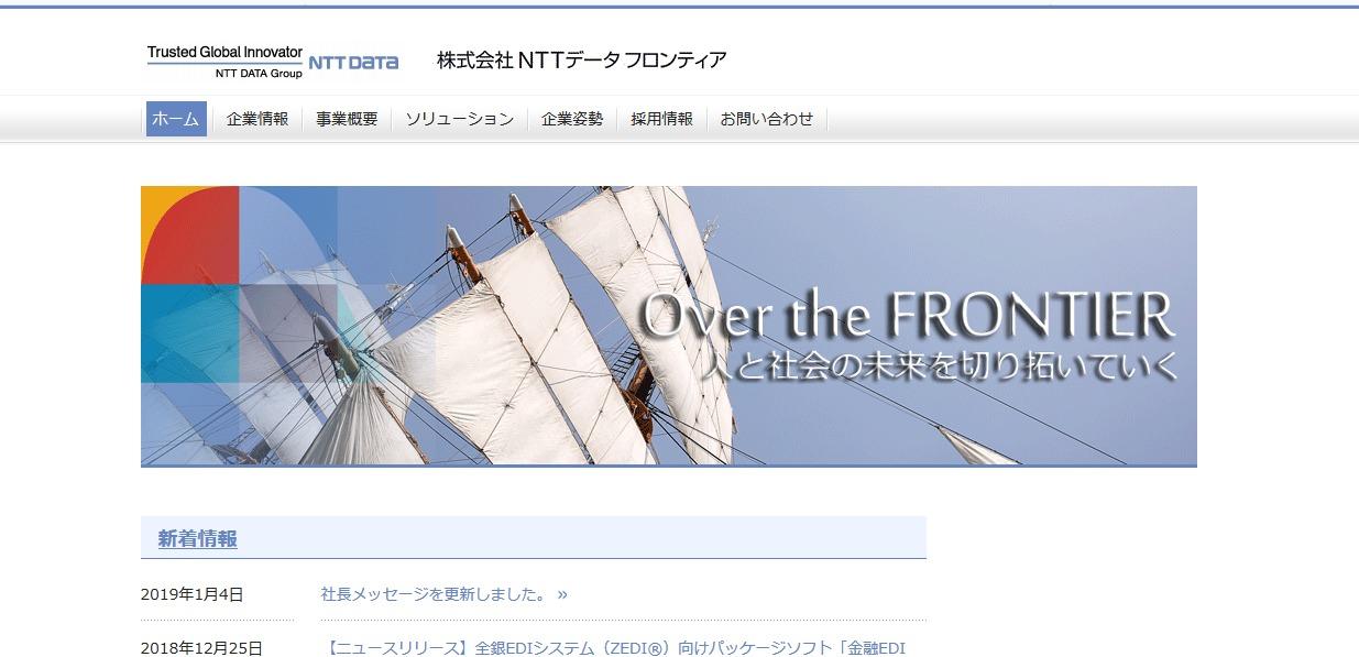 NTTデータ フロンティアの評判・口コミ