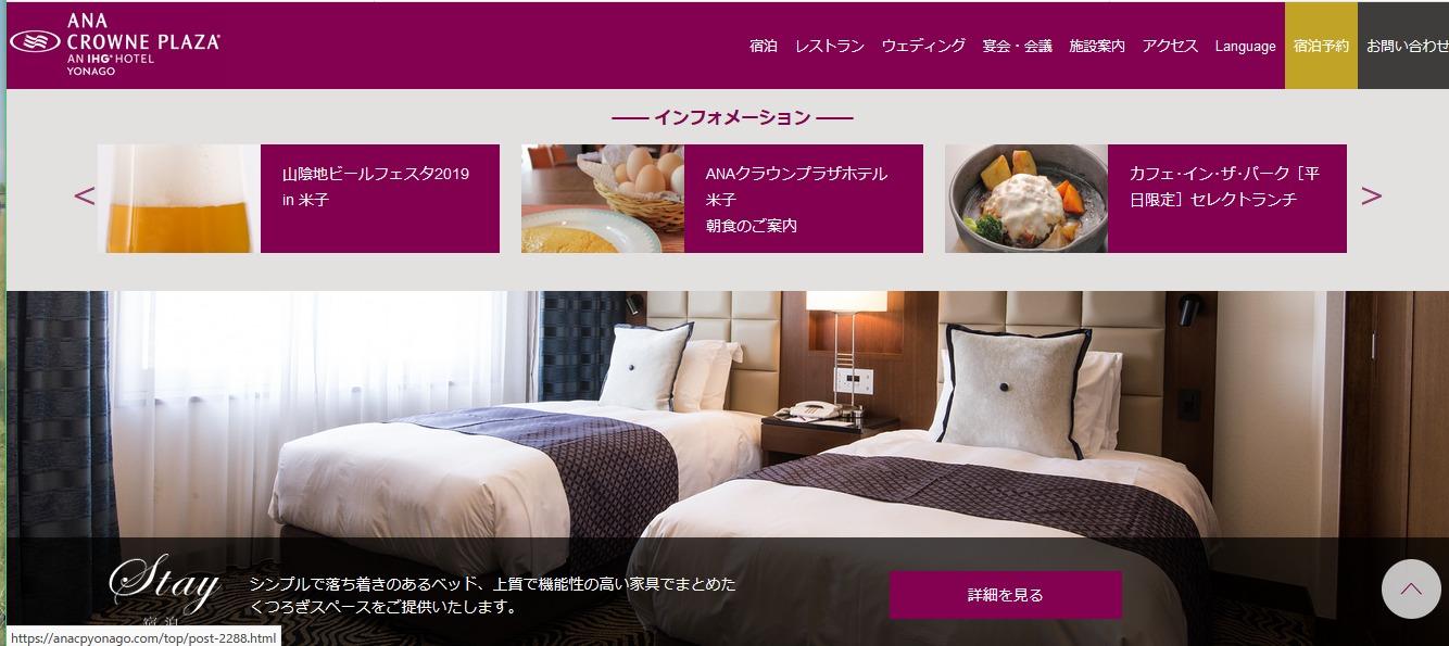 ホテルマネージメント米子の働きやすさ・評判は?