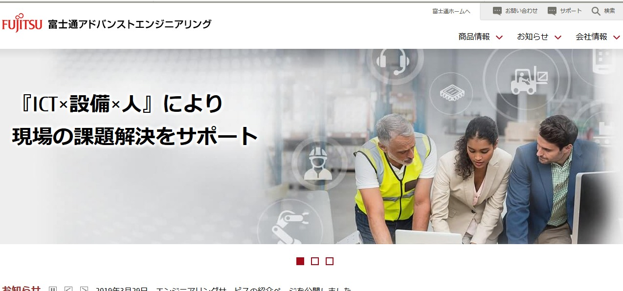 妻から見た富士通アドバンストエンジニアリングの評判・口コミは?