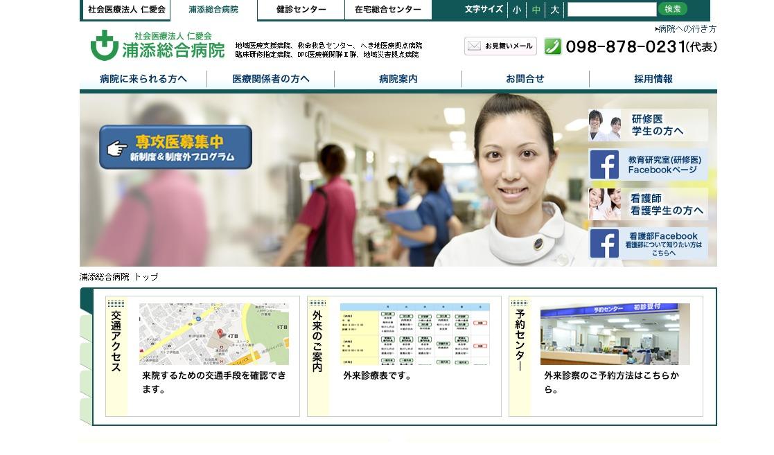 浦添総合病院の評判・口コミ