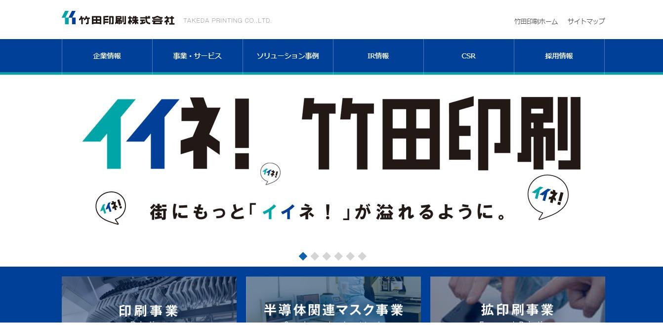 竹田印刷の評判・口コミ