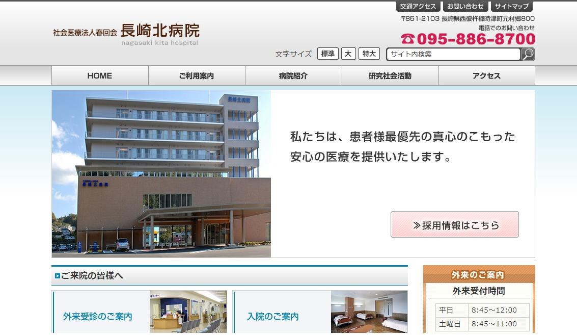 長崎北病院の評判・口コミ