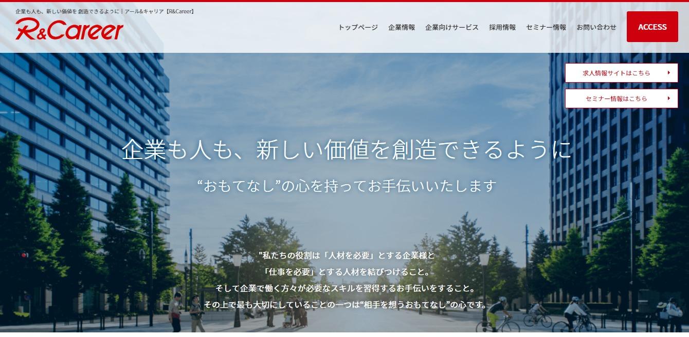 アール&キャリアの評判・口コミ