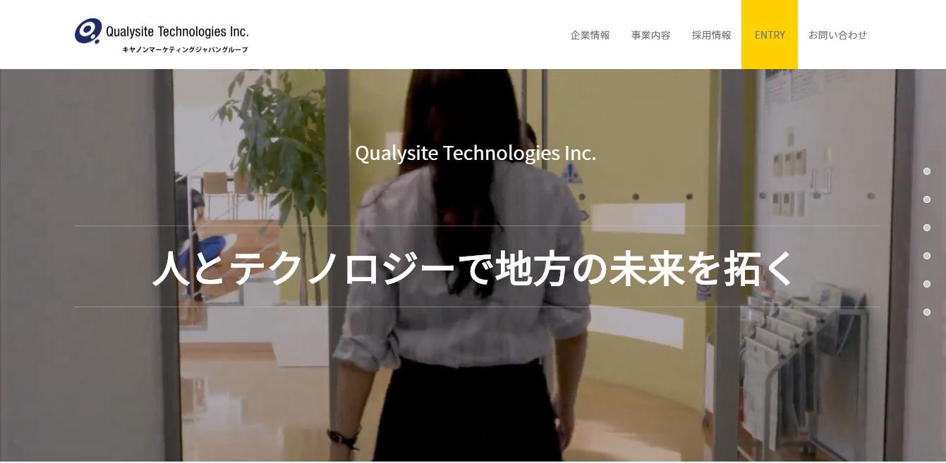 クオリサイトテクノロジーズの評判・口コミ