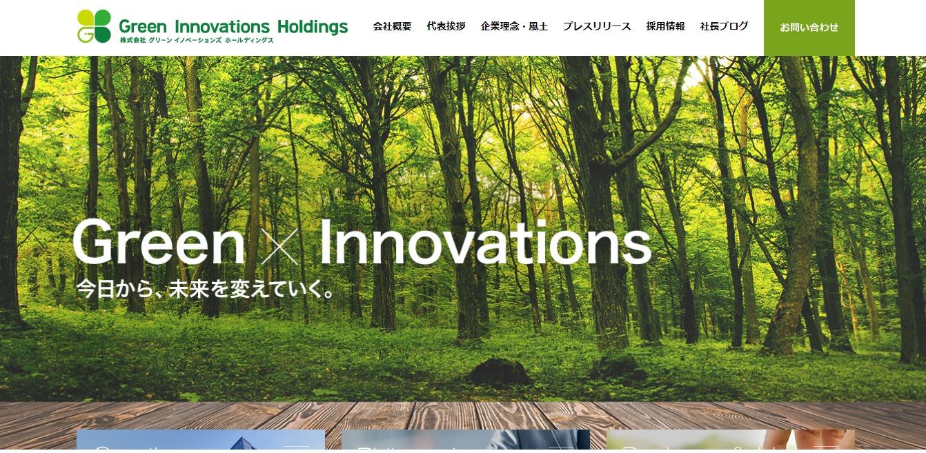 グリーン イノベーションズ ホールディングスの評判・口コミ