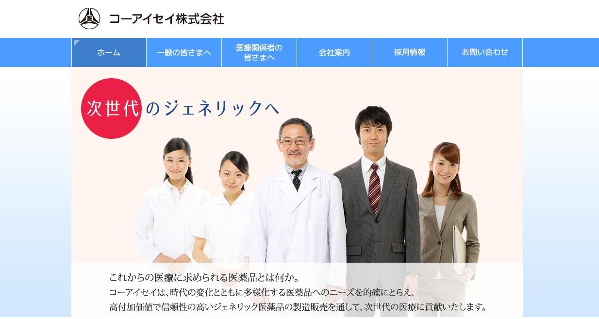 コーアイセイの評判・口コミ
