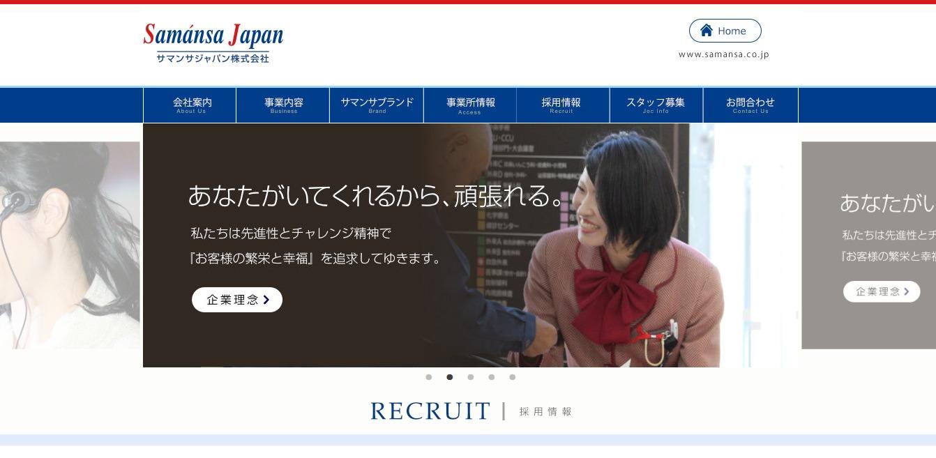 サマンサジャパンの評判・口コミ