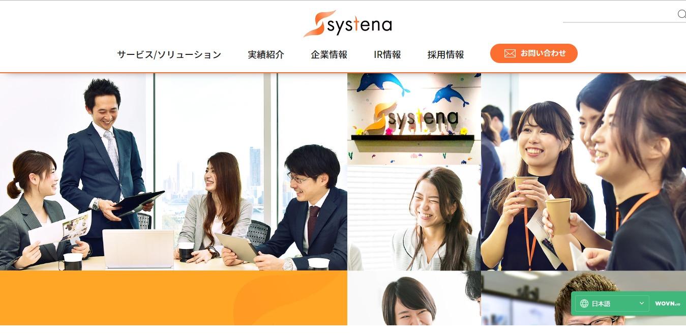 システナの評判・口コミ