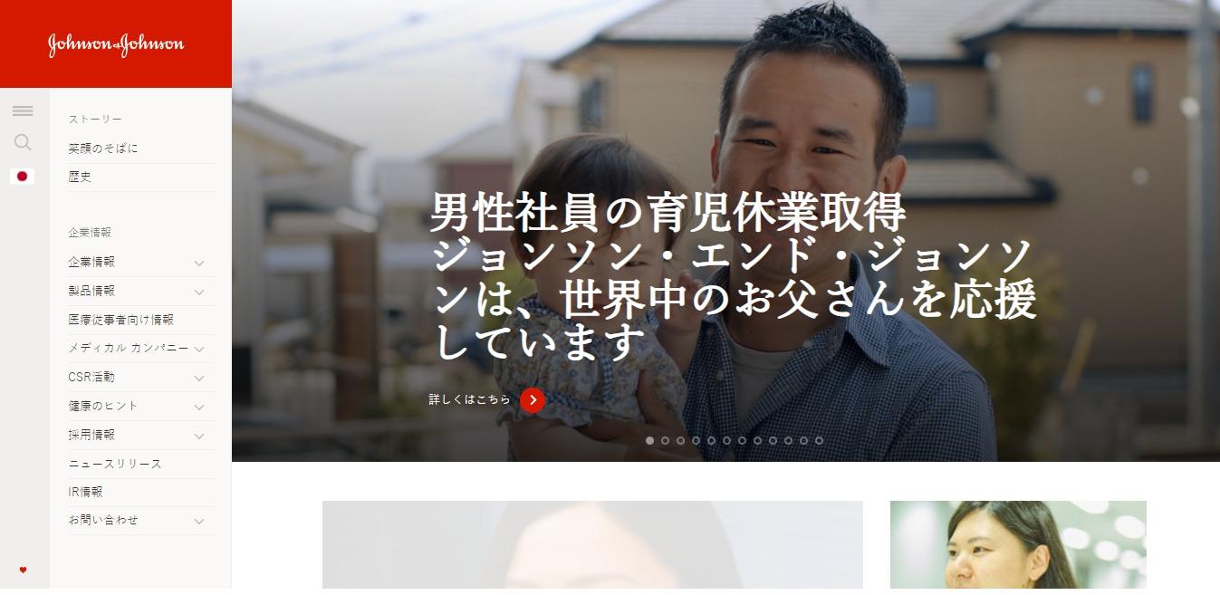 ジョンソン・エンド・ジョンソンの評判・口コミ