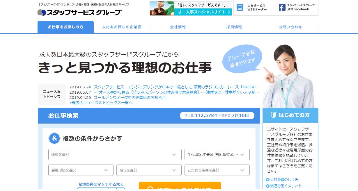 スタッフサービスグループの評判・口コミ