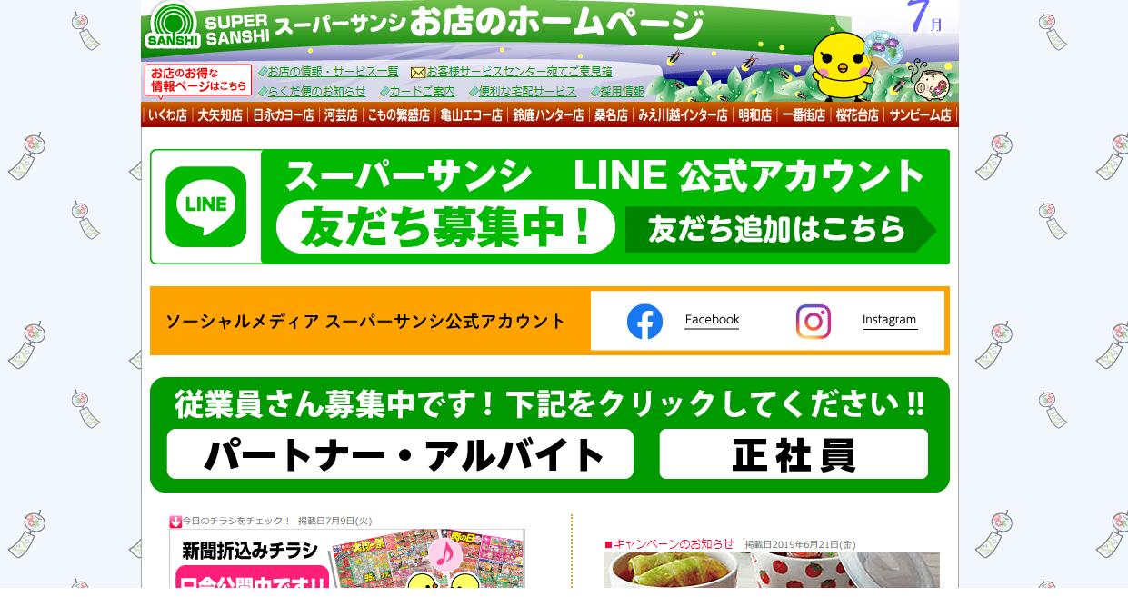 スーパーサンシの評判・口コミ