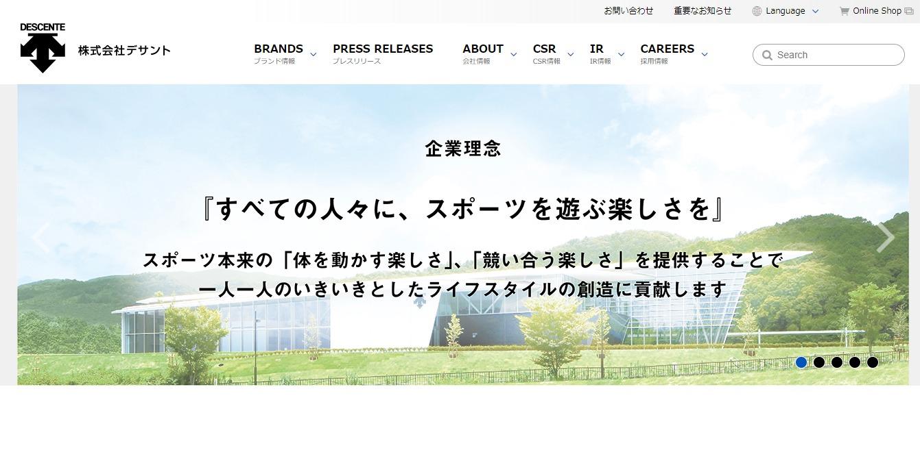 デサントジャパンの評判・口コミ