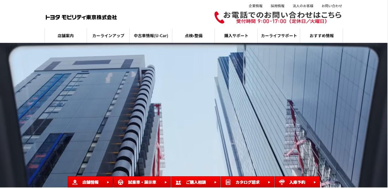 トヨタモビリティ東京の評判・口コミ