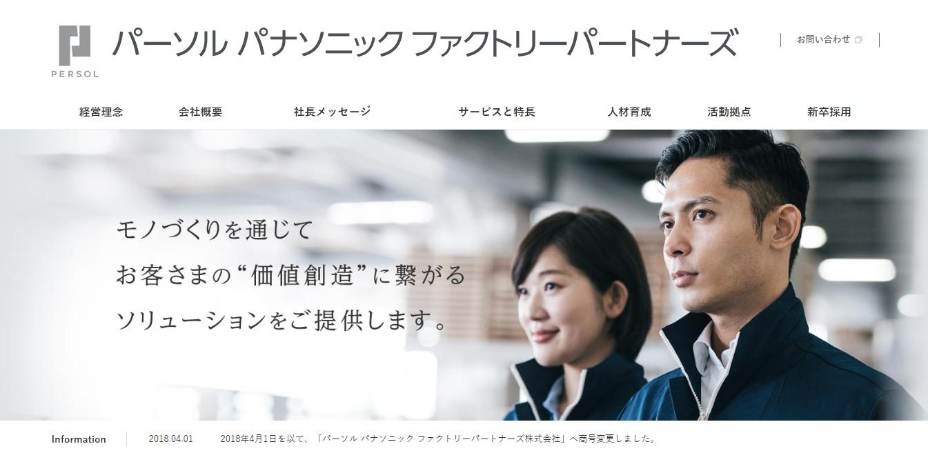 パーソル パナソニック ファクトリーパートナーズの評判・口コミ