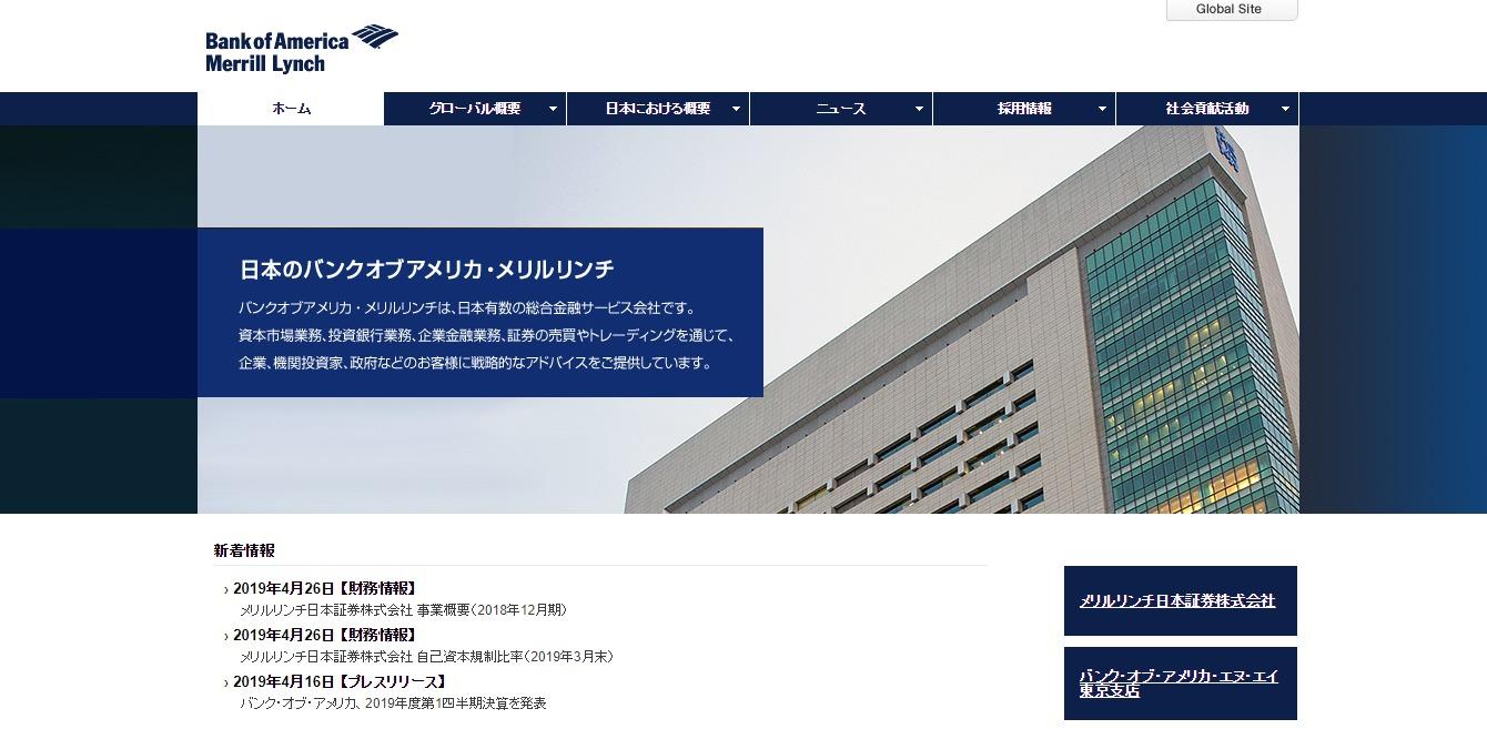 メリルリンチ日本証券の評判・口コミ