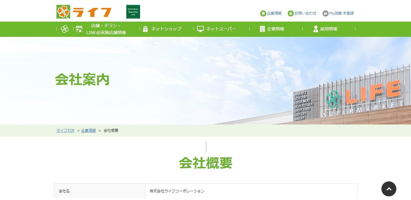 ライフコーポレーションの評判・口コミ