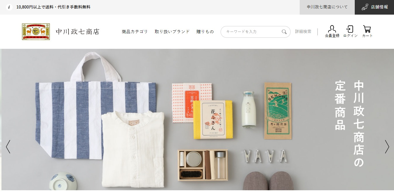 中川政七商店の評判・口コミ