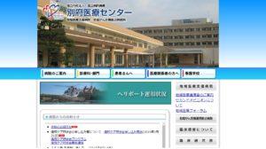 別府医療センターの評判・口コミ