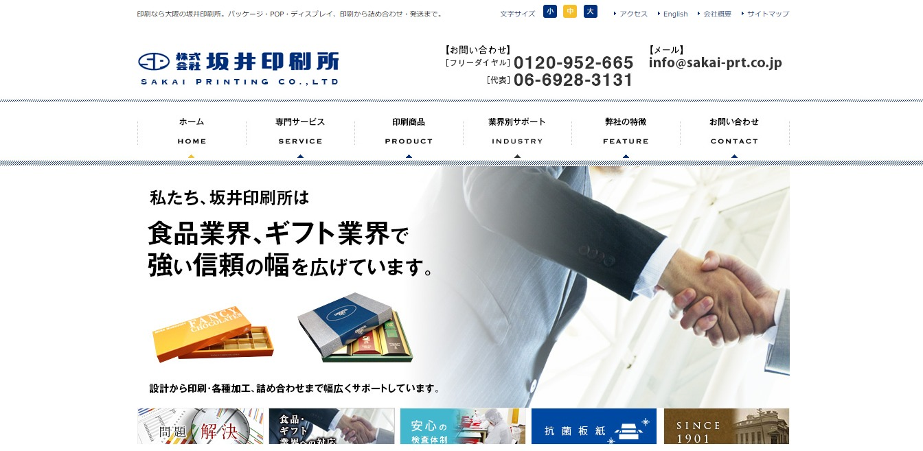 坂井印刷所の評判・口コミ