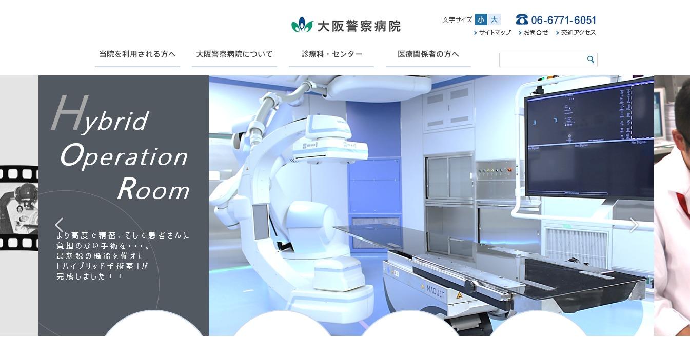 大阪警察病院の評判・口コミ