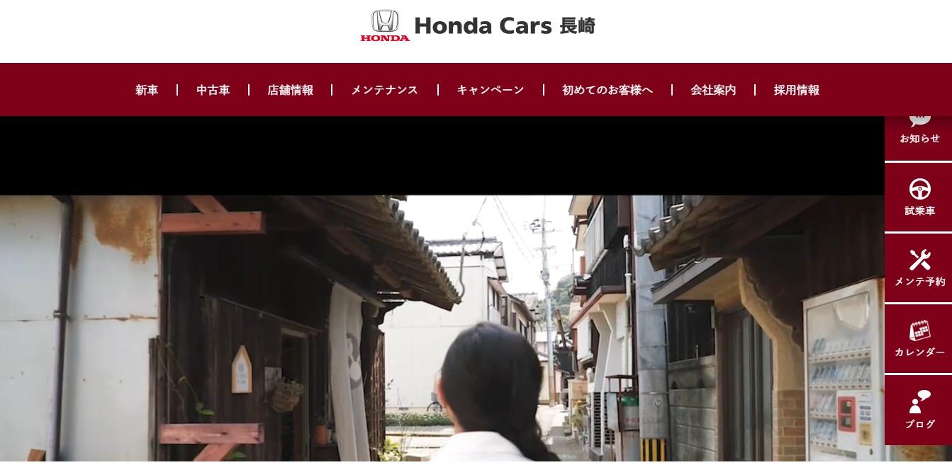 妻から見たホンダ四輪販売長崎の評判・口コミは?