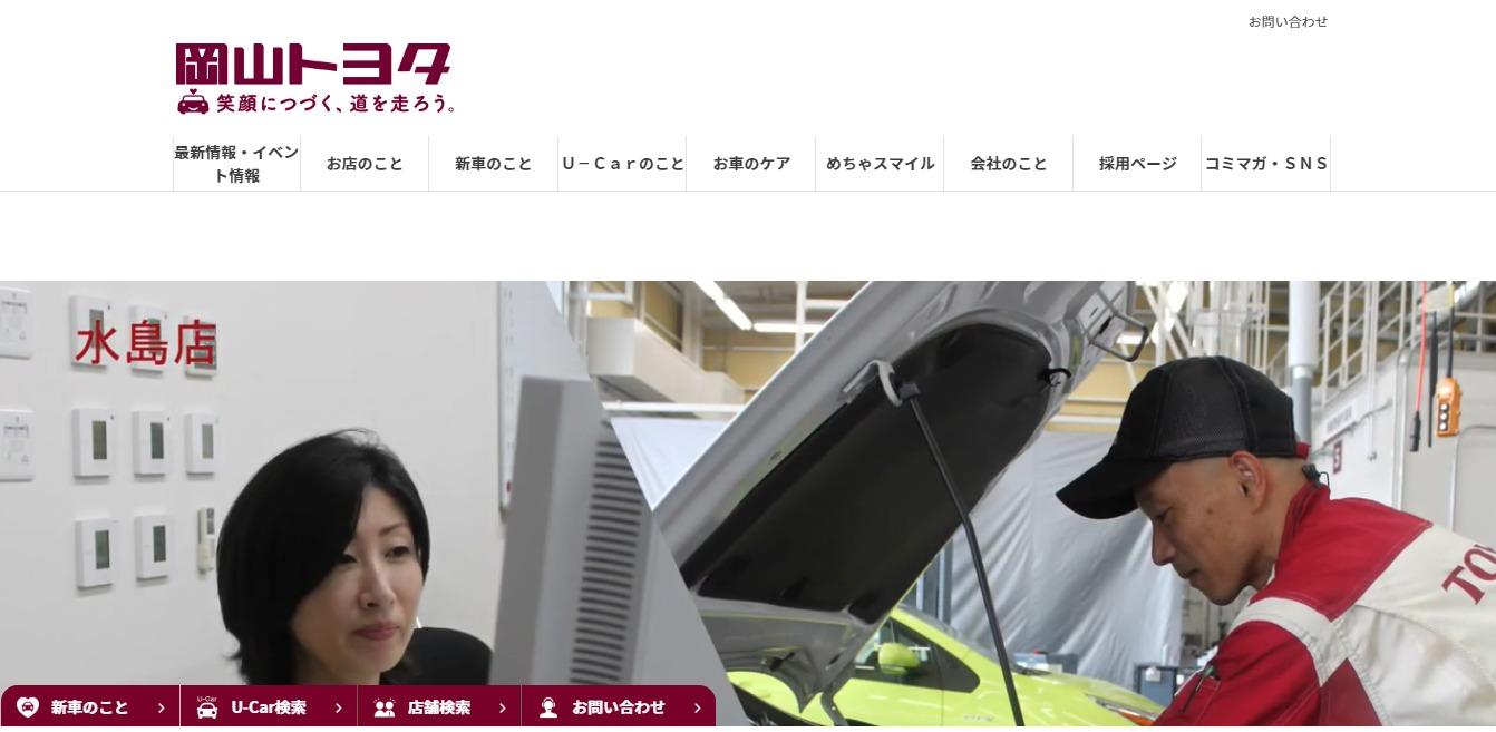 妻から見た岡山トヨタ自動車の評判・口コミは?