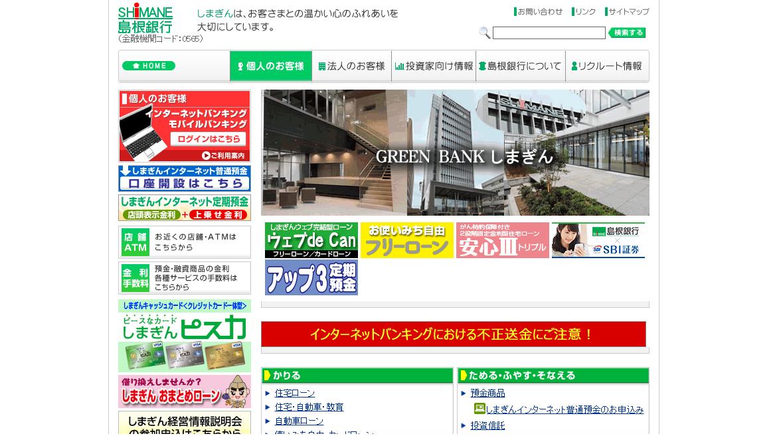 島根銀行の評判・口コミ