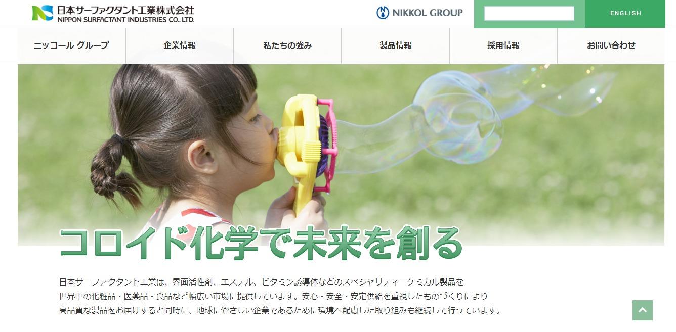 日本サーファクタント工業の評判・口コミ